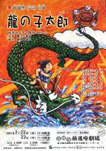 龍の子太郎 イラスト 童画 前進座 徳治昭