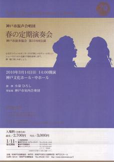 神戸市混声合唱団 春の定期演奏会